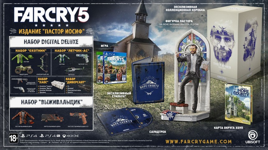 Far Cry 5 – Collector's Edition / The Father Edition (Издание Пастор Иосиф)