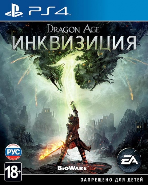 Dragon Age: Inquisition (Инквизиция)
