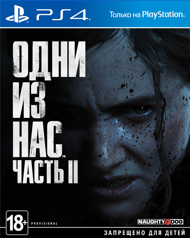 The Last of Us Part II (Одни из нас 2)