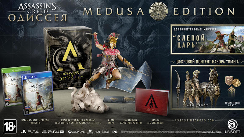 Assassin's Creed: Odyssey (Одиссея) – Collector's Edition / Medusa Edition