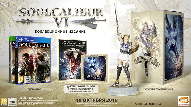 SoulCalibur VI (6) – Collector's Edition