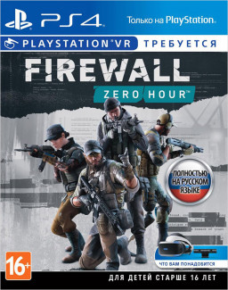 Firewall: Zero Hour (Только для VR)