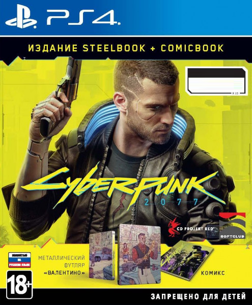 Cyberpunk 2077 – Steelbook Edition