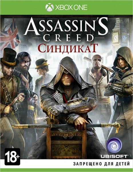 Assassin's Creed: Syndicate (Синдикат)