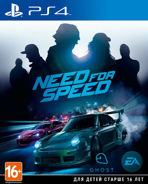 Need for Speed (NFS 2015)