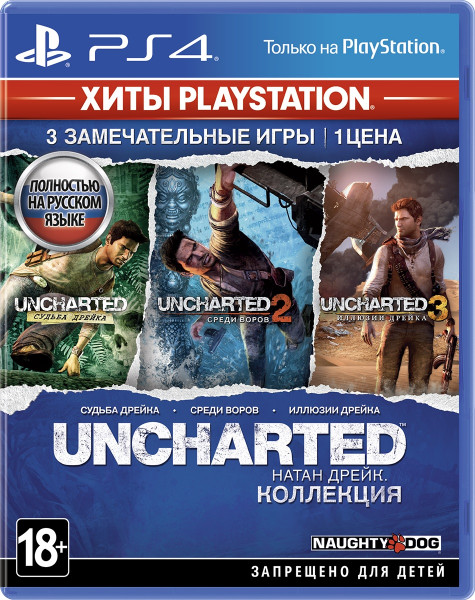 Uncharted: The Nathan Drake Collection (Натан Дрейк Коллекция)