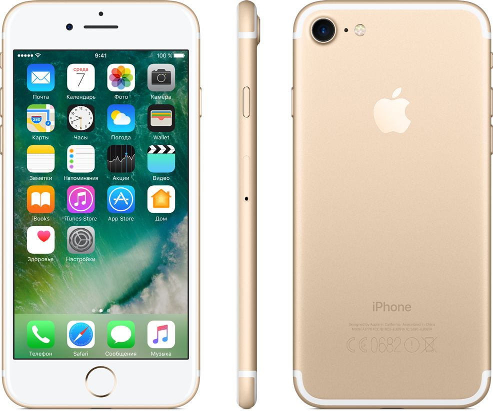 iPhone 7 (128GB, Gold)