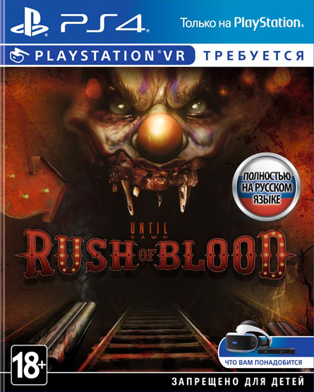 Until Dawn: Rush Of Blood (Только для VR)
